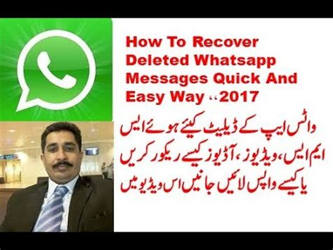 how to recover deleted cleared whatsapp chat messages media and easy way 2017