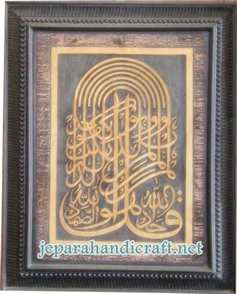 Kaligrafi Arab Jati Jepara Al Ikhlas avisos en regi 243 n metropolitana yapo cl