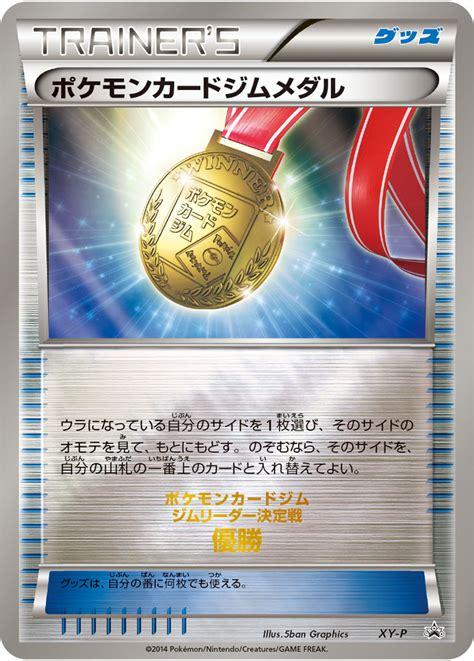 pokemon card gym medal xy p promo bulbapedia