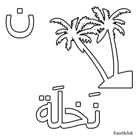 arabic alphabets coloring book books arabic alphabet coloring pages page 2