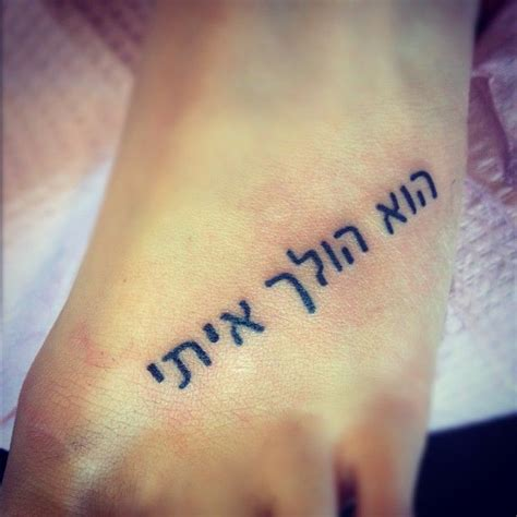 he walks with me tattoo he walks with me hebrew hmmmm perhaps for my