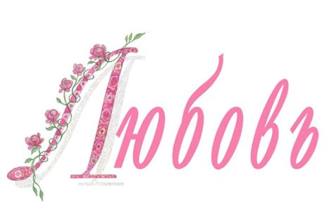 russian word for sheer inspiration designs 187 monograms words in ribbon embroidery 187 russian word