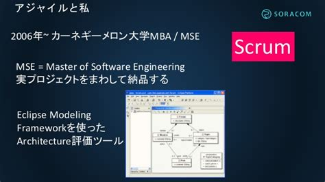 Mse And Mba by Agile Japan 2016 アジャイルなiotプラットフォーム開発
