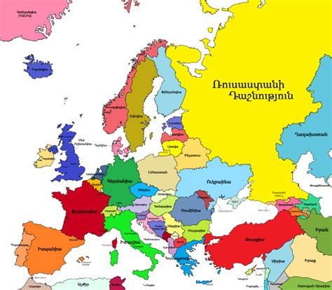File Europe S Political Map Armenian Png Wikimedia Commons