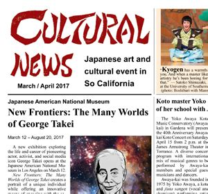 whats happening in begas march 28 2017 english rakugo in las vegas academy of the arts