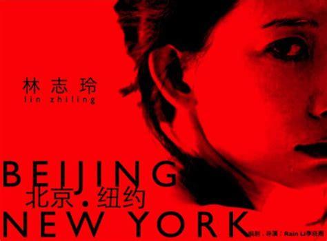 Beijing New York 2015 Film Photos From Beijing New York 2015 Movie Poster 2 Chinese Movie