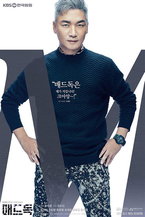 mad korean drama 187 mad 187 korean drama