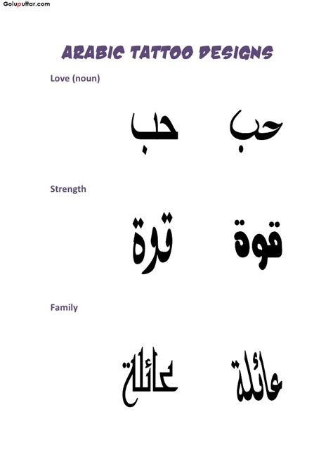 best arabic tattoo designs arabic letter stencil with meaning