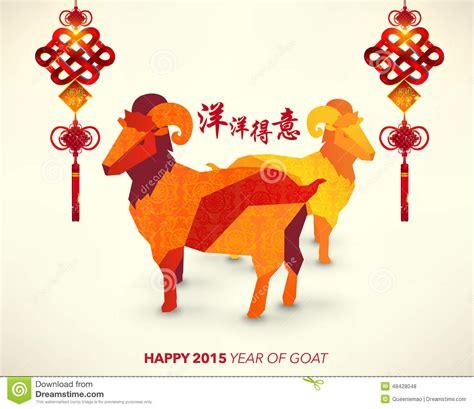 happy new year goat year happy new year year of goat stock illustration