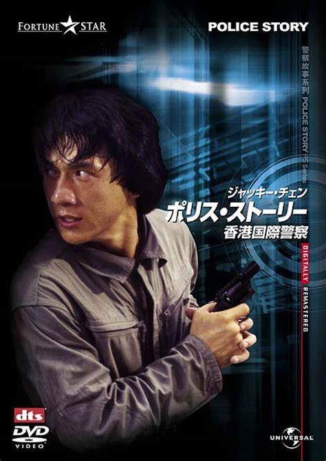 biography dvd list ポリスストーリー kicks life