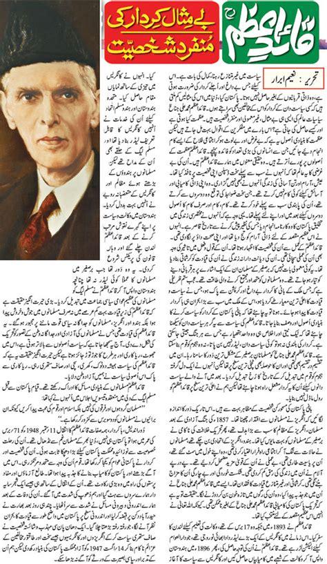 Muhammad Ali Biography Essay by Youme Quaid I Azam Day 25 December Essay Speech In Urdu Bise World