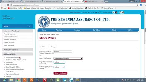 New India Car Insurance by Car Insurance Renewal Premium Calculator New India