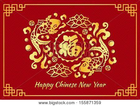 auspicious word for chinese new year auspicious stock photos royalty free auspicious images auspicious photos