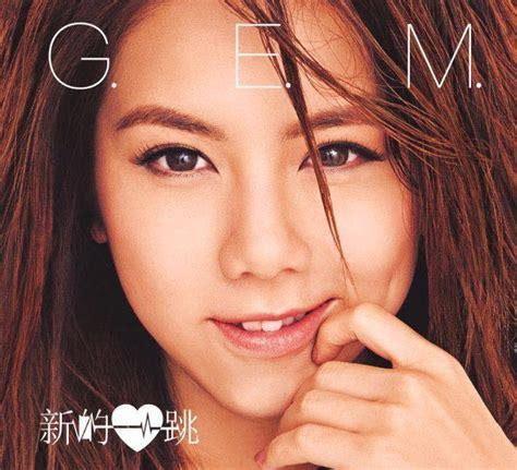 M A G E g e m 鄧紫棋 heartbeat 新的心跳 lp disc house