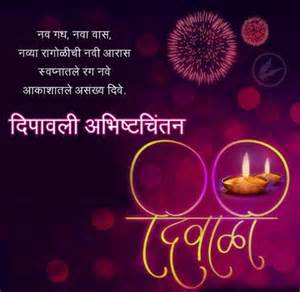 happy diwali wishes sms messages greetings in marathi happy diwali 2018 wishes messages