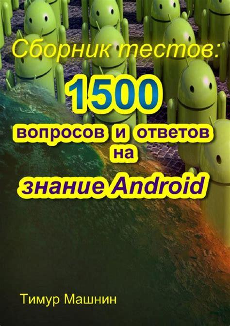 Скачать бесплатно программу на андроид фотоколлаж