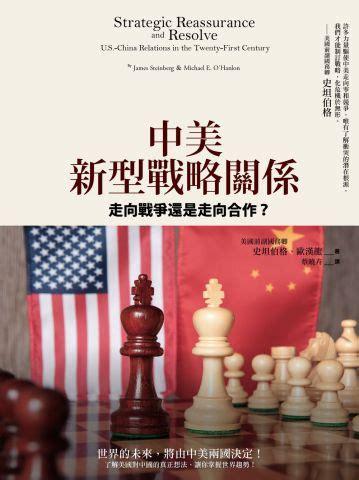 中美新型戰略關係 走向戰爭還是走向合作 大雁出版基地