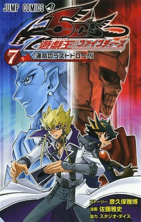 yugioh 5ds volume 6 yu gi oh 5d s volume 7 promotional card yu gi oh it