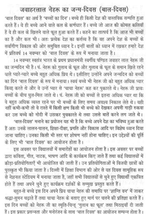 Bal Diwas Essay Language by Essay On The Birthday Of Jawaharlal Nehru Children S Day In