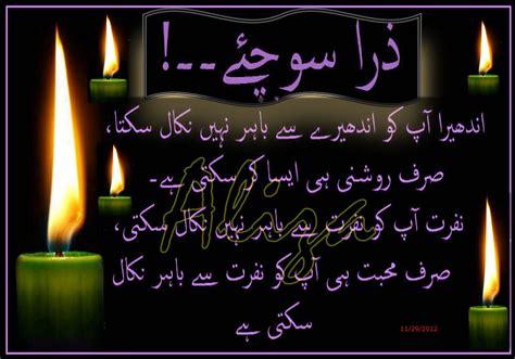 best poetry best urdu poetry urdu poetry on work