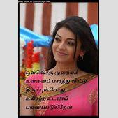 Beautiful Tamil...
