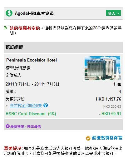 agoda hsbc agoda com meethk com 旅遊情報網
