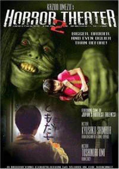 Home Theater Kazuo kazuo umezu s horror theater snake 2005 vidimovie