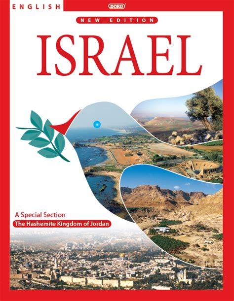i is for israel books israel travel book