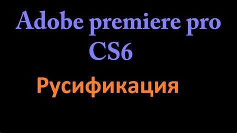 adobe premiere cs6 remove echo как русифицировать adobe premiere pro cs6 гайд youtube