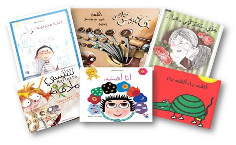 childrens picture book arabic bookstore arabic books children books