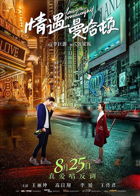 film thailand lk21 nonton love is a broadway hit 2017 sub indo movie