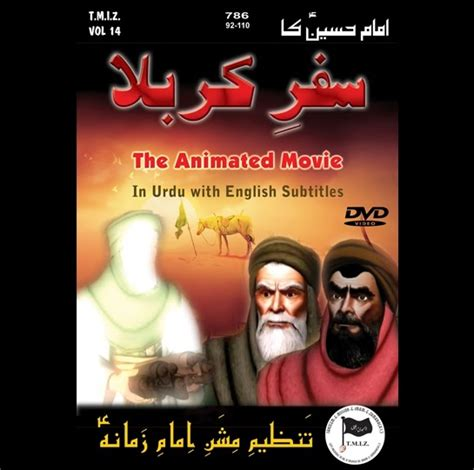 Islamic Urdu Film | islamic movies safar e karbala animated complete urdu