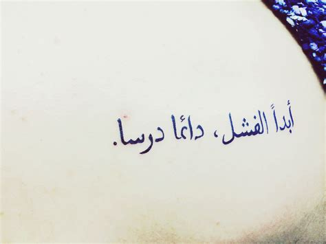 tattoo arabic fail this is my fourth tattoo it s quot never a failure always a