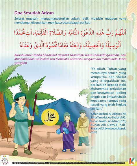 Seri Rukun Islam doa sesudah adzan ebook anak