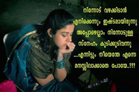 love feeling malayalam images premalekhanam malayalam love letter love letter india