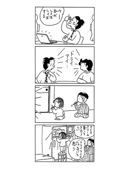 お試し読み   「新コボちゃん」植田まさし