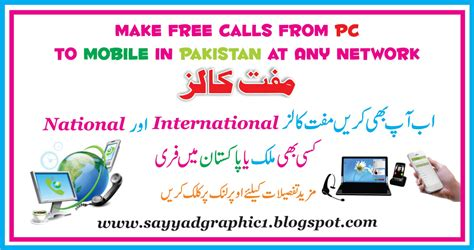 free call to mobile make free calls from pc to mobile in pakistan at any