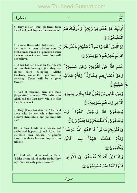 download quran translation in english nikorisar blog