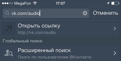 Программа слушать музыку в контакте через айфон