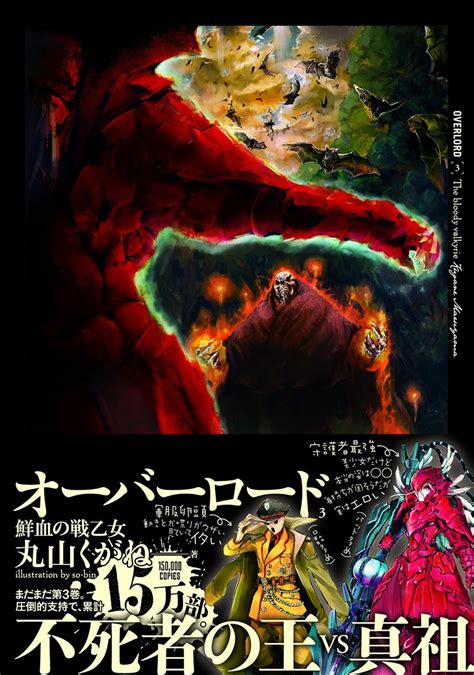 overlord vol 3 light novel overlord tv anime adaptation announced cast revealed