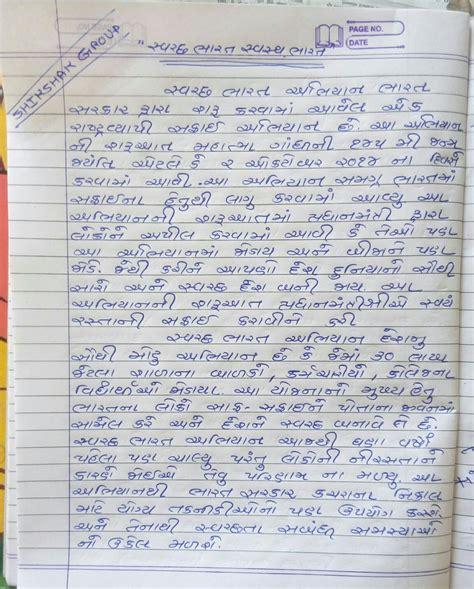 Swachh Bharat Essay In Sanskrit by Educare Nibandh Spardha Nibandh Lekhan In Gujarati Swachh Bharat By Quot Shikshak Quot