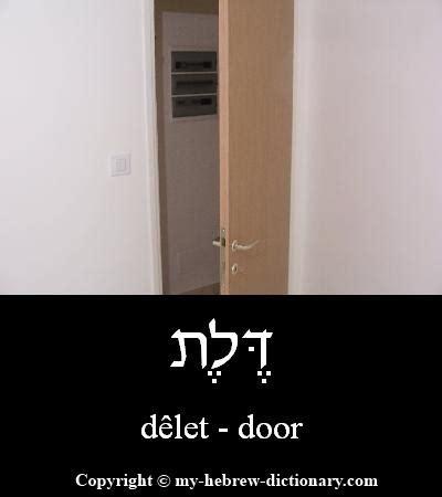 door in hebrew