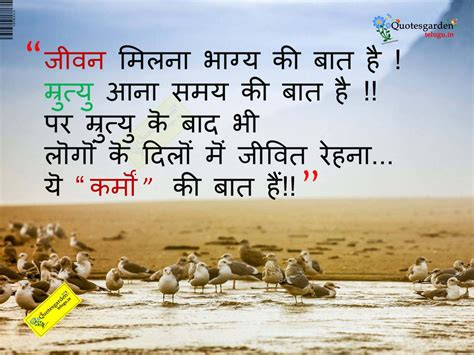Best Hindi Quotes On Life. QuotesGram