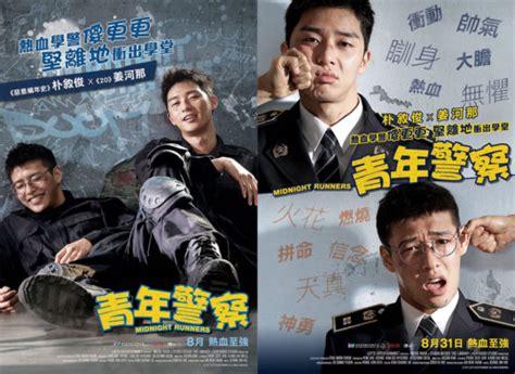 film korea midnight runners midnight runners 2017 korean movie asia fan info
