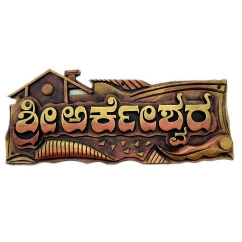 brass name plate designs for home brass name plate designs for home in bangalore flisol home