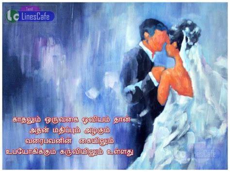 kathal kavidhaigal love kavithaigal tamil linescafe