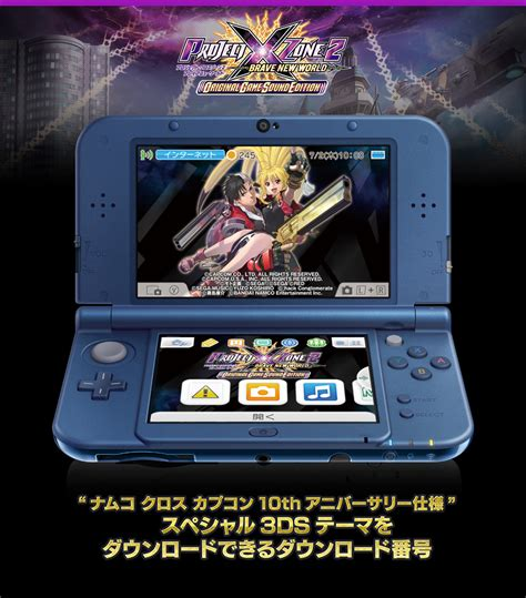 X 3ds Second project x zone 2 some additional screenshots picture of