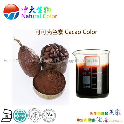 natural food pigment cacao color colour supplier from