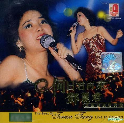 Chen Jia We Meet Again Teresa Teng Cd teresa teng he ri jun zai mp3
