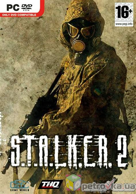 A R T E stalker 2